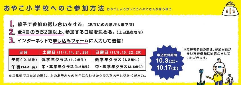 おやこ小学校参加方法 200917.jpg