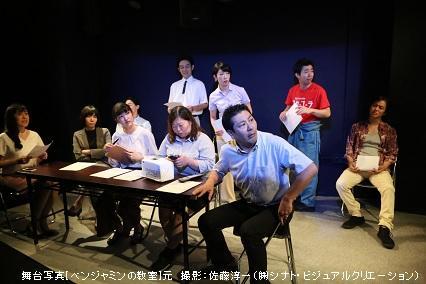 舞台写真『ベンジャミンの教室』426284 撮影:佐藤淳一(㈱シナト・ビジュアルクリエーション).jpg