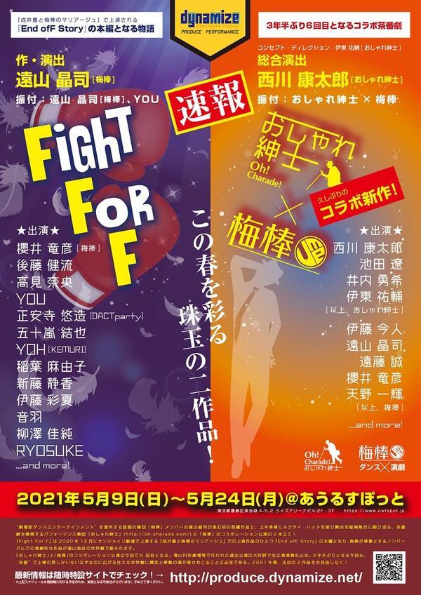 201223 梅棒5月速報.jpg