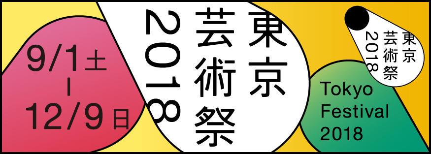 東京芸術祭2018